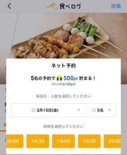 食べログ ネット予約